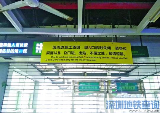 深圳塘朗地铁站C出入口正式开通 前往南方科技大学更方便