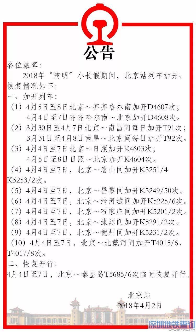 2018清明小长假北京站加开、恢复列车车次情况一览