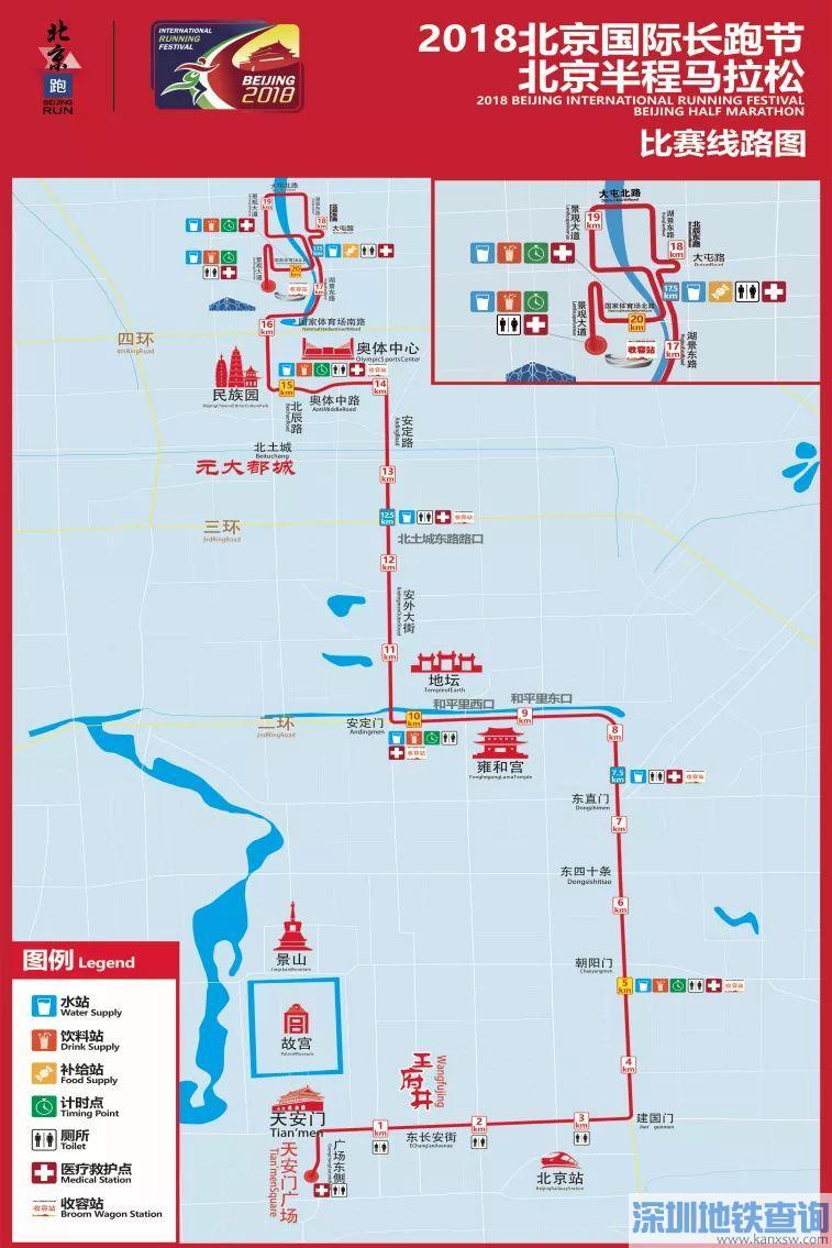 2018北京国际长跑节半程马拉松线路图、期间交通管制路段、时间段、措施详情