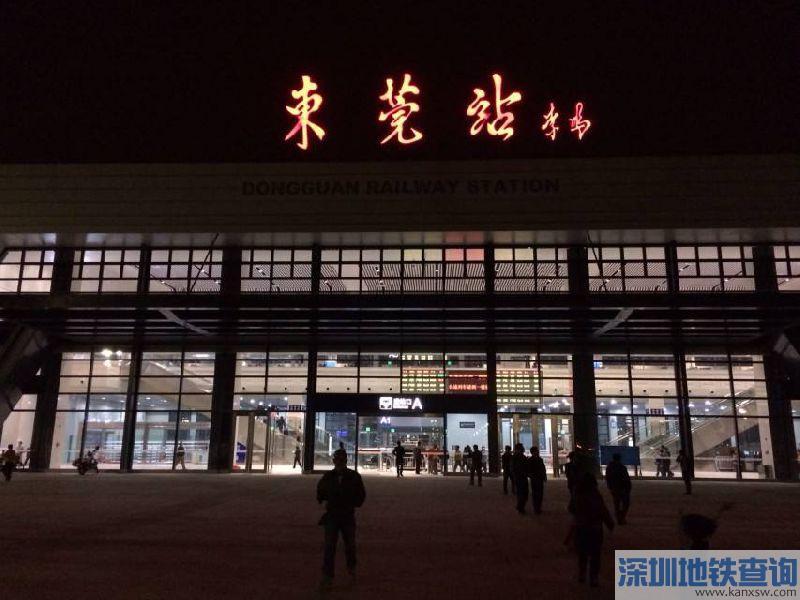 2018年4月10日起东莞火车站实行新的列车运行图