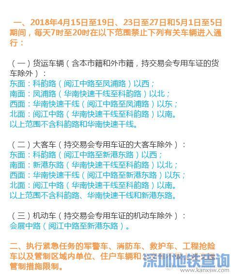 2018第123届广交会交通指南 如何乘坐公交、地铁、水上巴士、出租车攻略