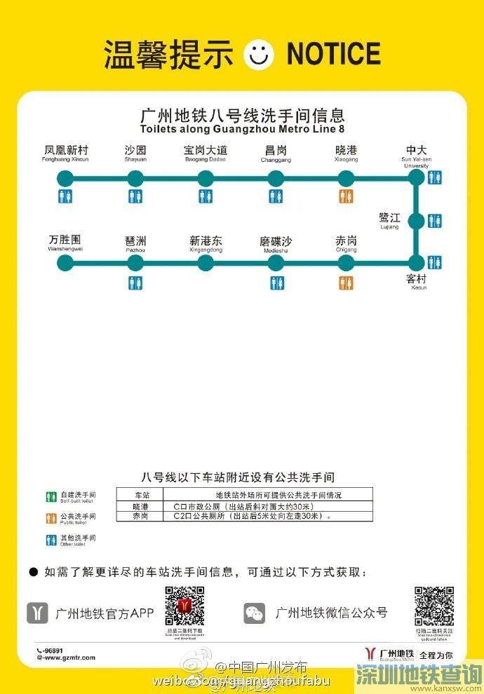 广州地铁8号线有厕所吗怎么上洗手间?2018广州地铁8号线洗手间厕所分布图