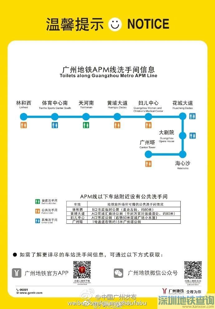 2018最新广州地铁APM线洗手间位置分布图(图)