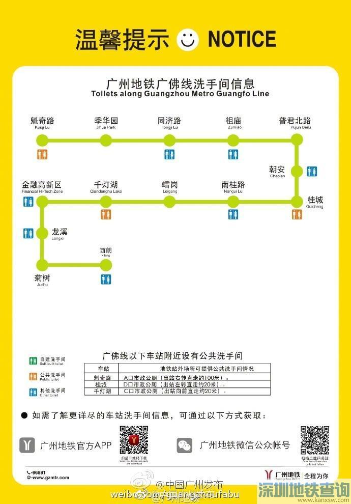 广佛线哪个站有洗手间?2018最新广佛线厕所分布图
