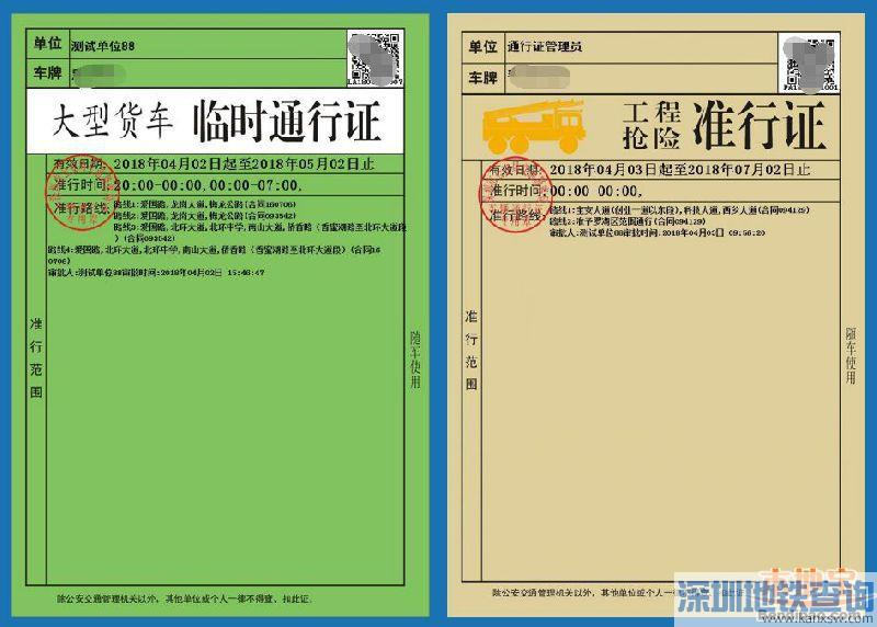 2018深圳禁行路段车辆通行证网上办理全指南 附条件、详细流程