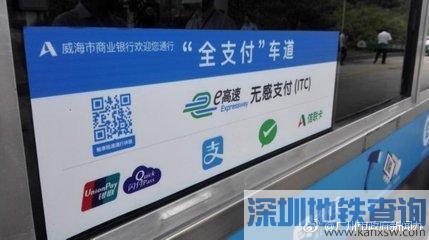 2018高速无感支付落地广州 无感支付应该走什么车道?