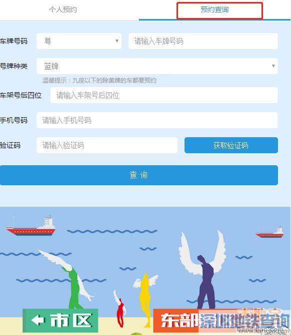 2018深圳大鹏自驾车辆预约通行申请网址(附官方申请网址入口)