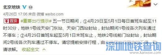 北京地铁部分站点2018五一期间将封站