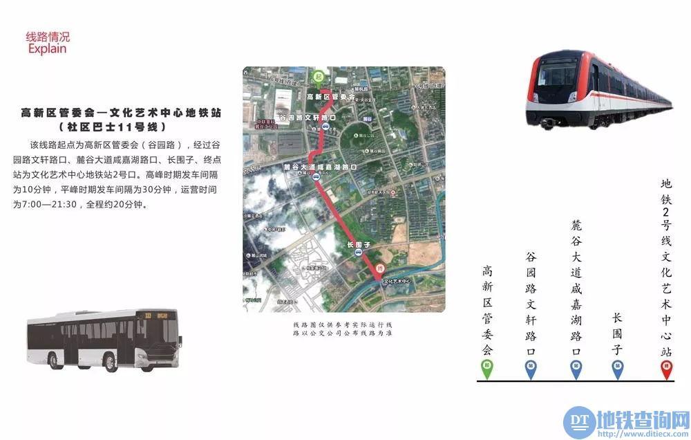 长沙地铁巴士站点 线路图 运营时间(12条)