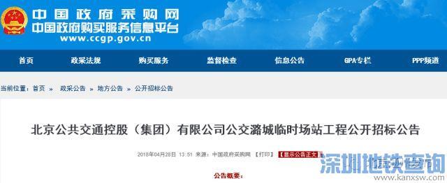 北京地铁潞城站旁将新添一座公交站 位于六号线地铁潞城站D口西南侧