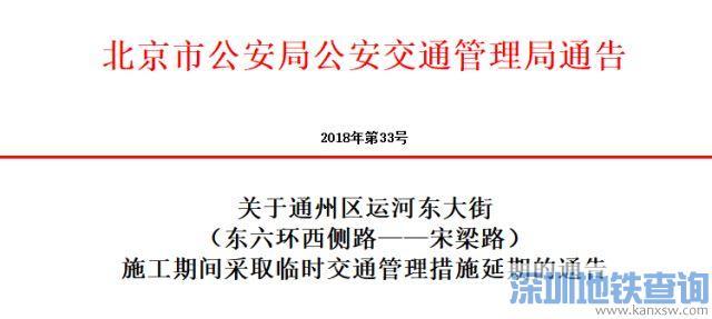 北京通州区运河东大街4月30日至7月14日临时交通管制通知及绕行方案