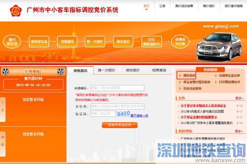 广州车牌竞价如何操作?2018最新广州车牌竞价流程图解