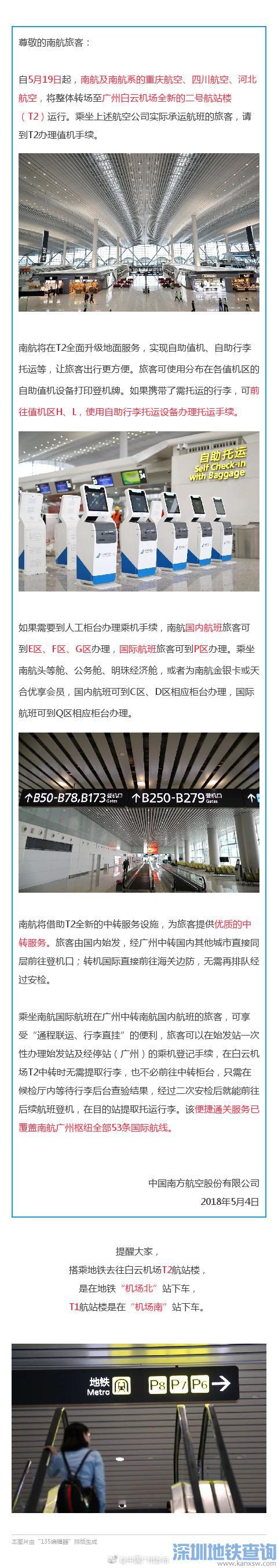 白云机场2018年5月19日起南航飞机转场至T2航站楼