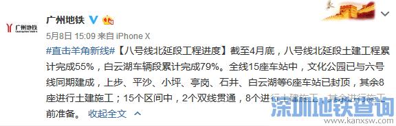 2018年5月广州地铁8号线北延段最新进展:土建完成54%