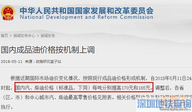 国内成品油价格5月12日零时起迎来四连涨 深圳油价同步上调