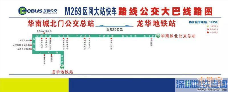 深圳公交M269区间大站快车开通()