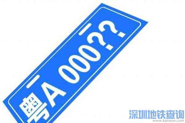 广州车牌未摇中或竞价失败怎么办?如何操作?