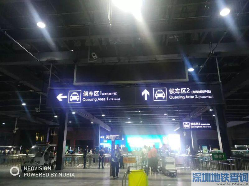 深圳机场绿的上客通道撤销 离港平台仍可载客驶入