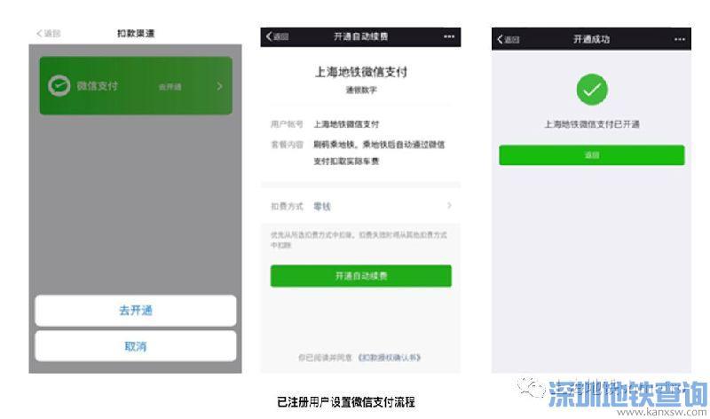 5月28日起 上海地铁Metro大都会实现微信支付