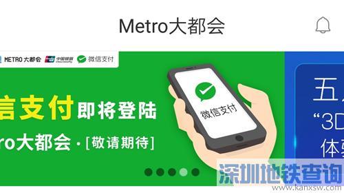上海地铁Metro大都会5月28日起实现微信支付 附使用教程