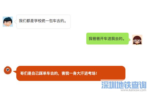 深圳5000多辆的士出租车免费接送高考考生 6月1日起可预约