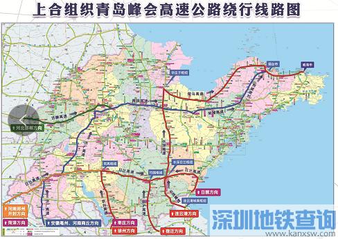 青岛上合峰会期间高速禁行吗