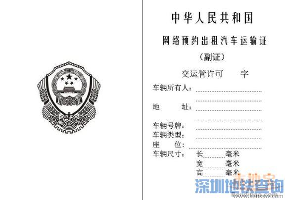 深圳8月起新增网约车需使用纯电动车 正进行意见调查