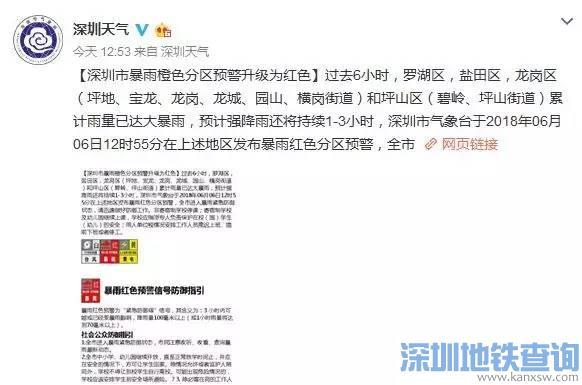 """台风""""艾云尼""""暴雨袭来 深圳最容易积水路段一览表"""