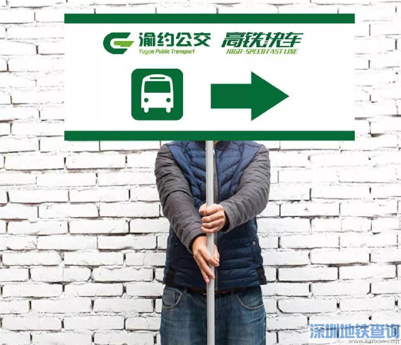 重庆西站至解放碑开通夜间环线公交G01线开通 票价为15元