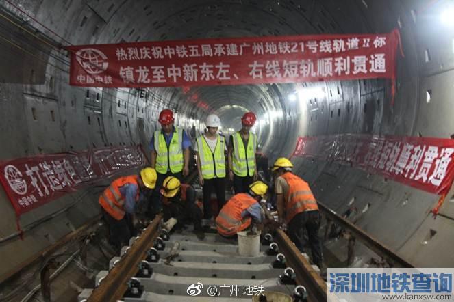 广州地铁21号线2018年6月最新进度:土建完成84%