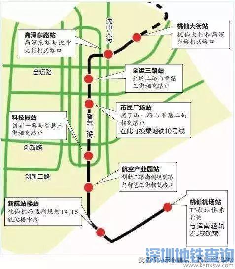 沈阳地铁二号线南延线最新进展(附线路图+站点+开通时间)