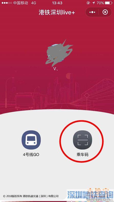 深圳地铁乘车码怎么注销?如何停止使用?