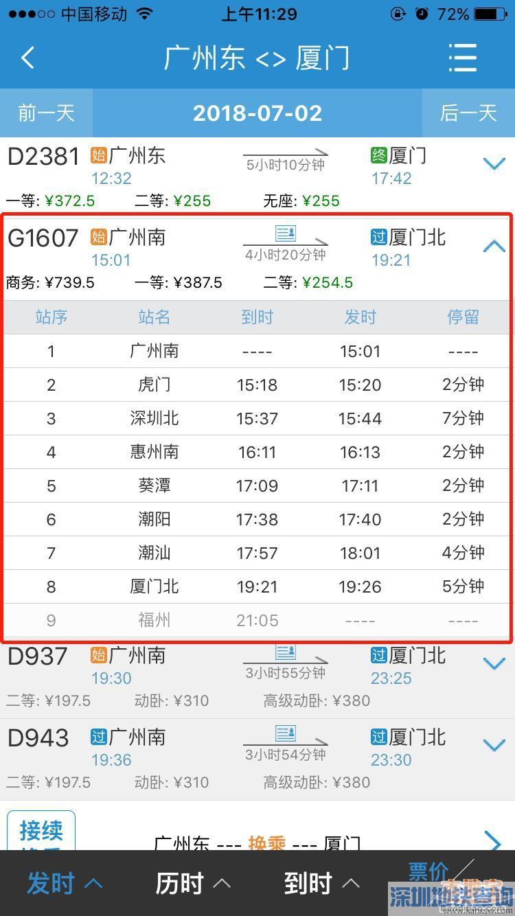 广州去厦门有直达高铁吗?广州至厦门高铁2018年7月1日开通