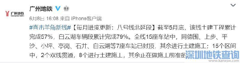 广州地铁8号线北延段2018年6月最新进展:土建完成57%