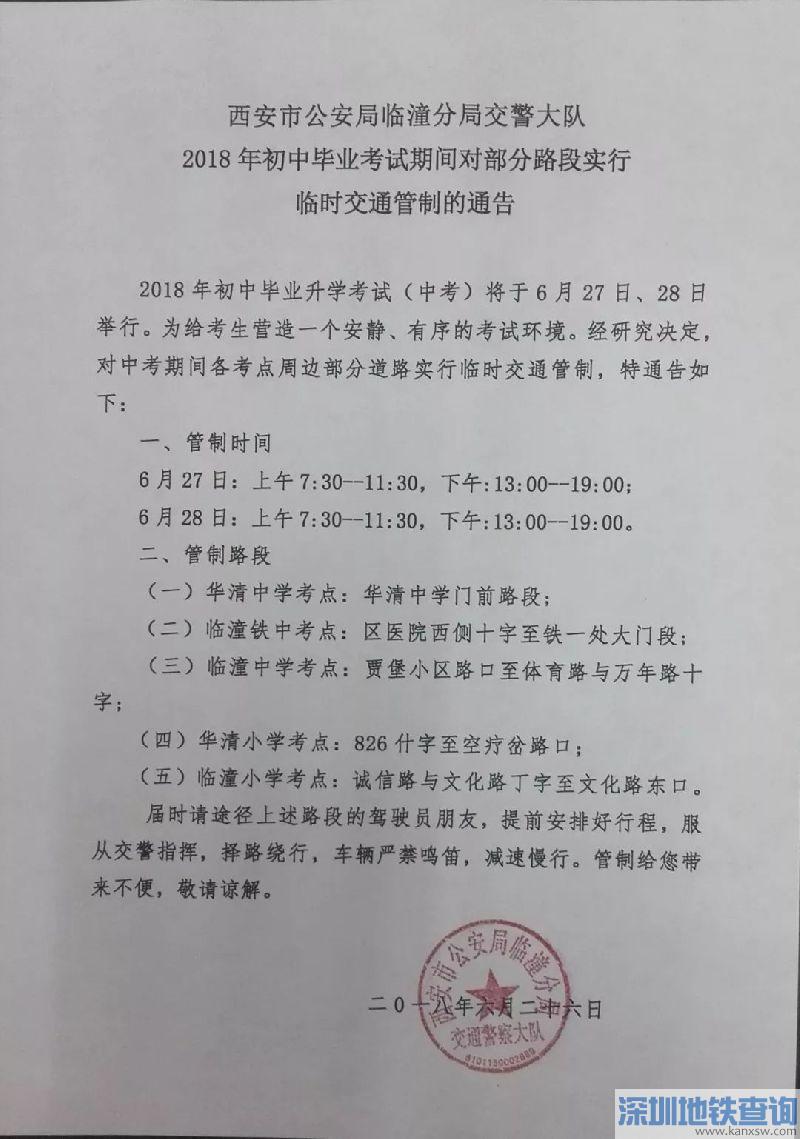 2018西安临潼中考期间交通管制路段时间段通告