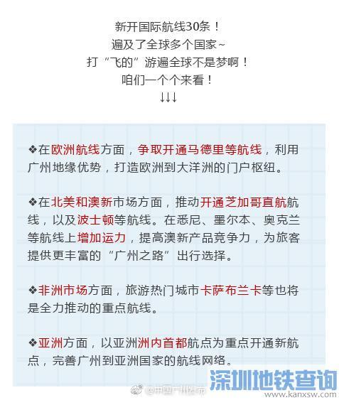 2018广州白云机场计划三年内开通30条国际新航线