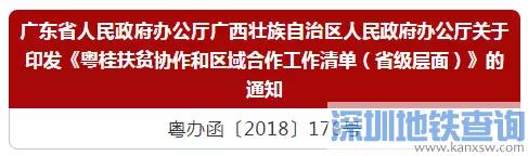 深江肇高铁、张海高铁、深南高铁规划来了!串起大半个广东 有这些经过深圳