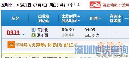 江湛铁路最新列车时刻表、票价表出炉 深圳至湛江每天仅开行一趟高铁D934