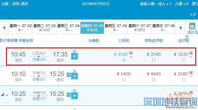 """2018暑假深圳飞漠河""""极光航线""""开通(航班时刻 票价)"""
