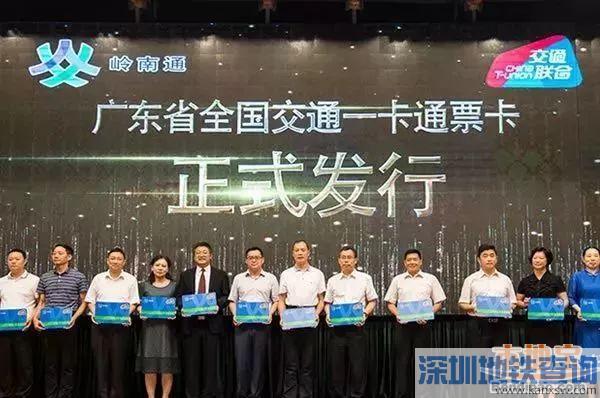广东正式发行全国交通一卡通 有望一卡刷遍公交地铁城轨