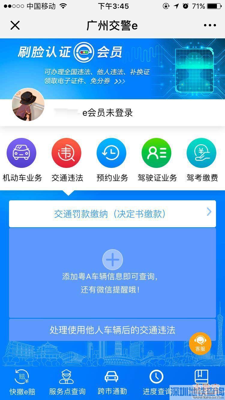 2018广州限行违章记录查询网址及操作流程指南