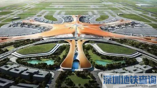 北京新机场最新消息:2019年6月底验收 9月底可投入运营