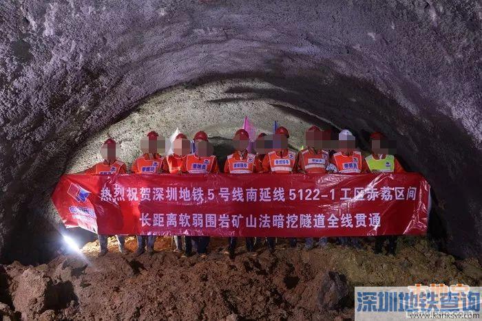 深圳地铁5号线南延线隧道7月8日全线贯通 有望明年实现通车