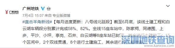 2018年6月广州地铁8号线北延段最新进展:土建完成57%
