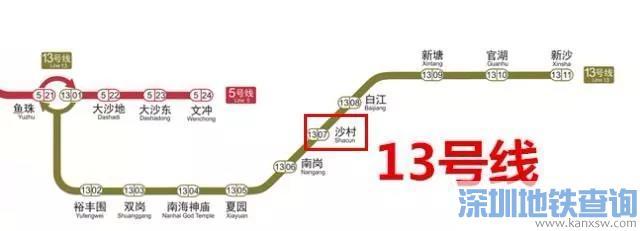 2018广州地铁13号线沙村站C1口正式开通