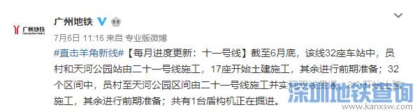 2018年7月广州地铁11号线最新进度:17座站点开始土建施工