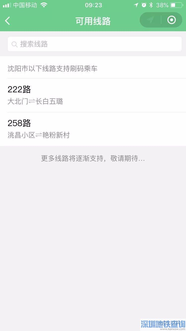腾讯乘车码沈阳公交222和258两条线路试运行上线