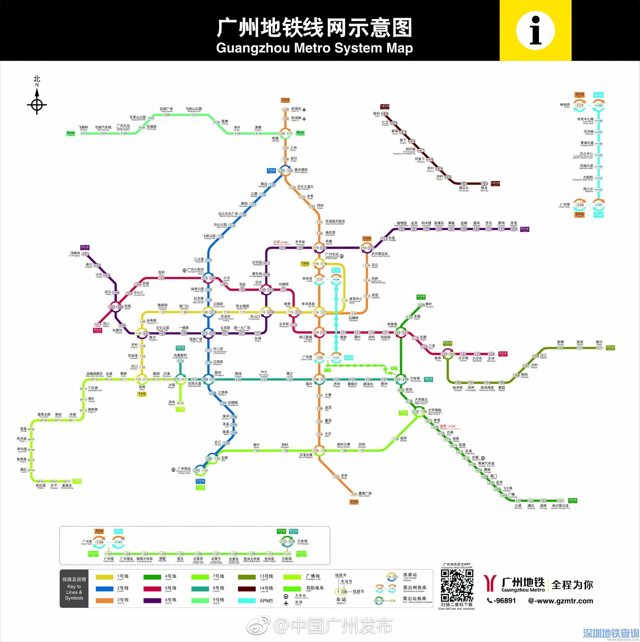 广州地铁入围2018年广东最佳自主品牌榜