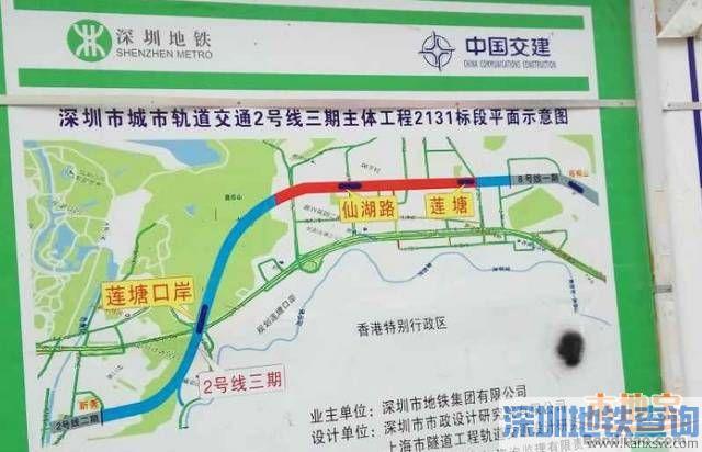 深圳地铁2号线三期新莲区间7月30日全线贯通 2020年可直达仙湖