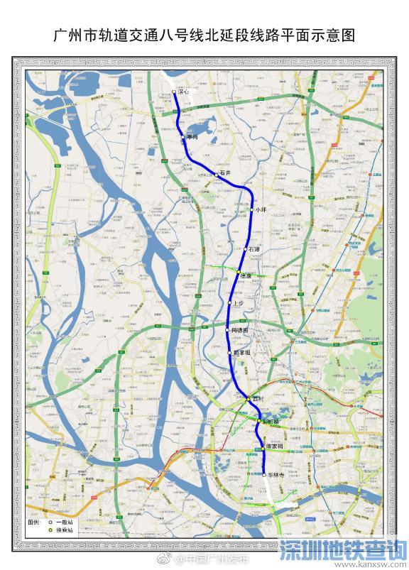 2018广州地铁8号线北延段这2个站点拟改名(图)